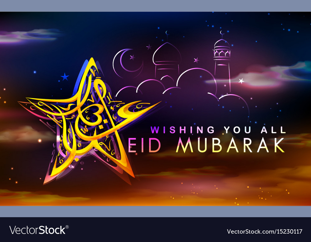 Eid mubarak greetings in arabic