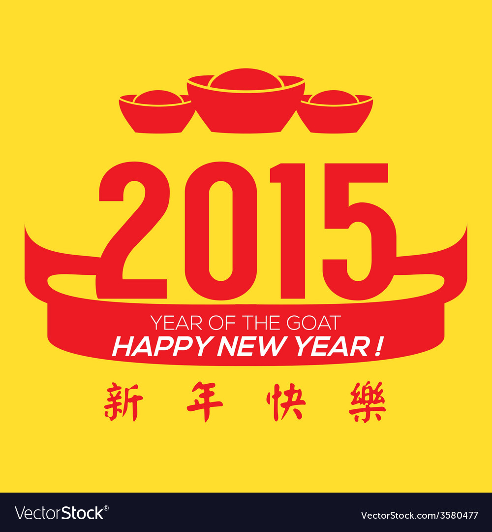 2015 Chinese New Year Card