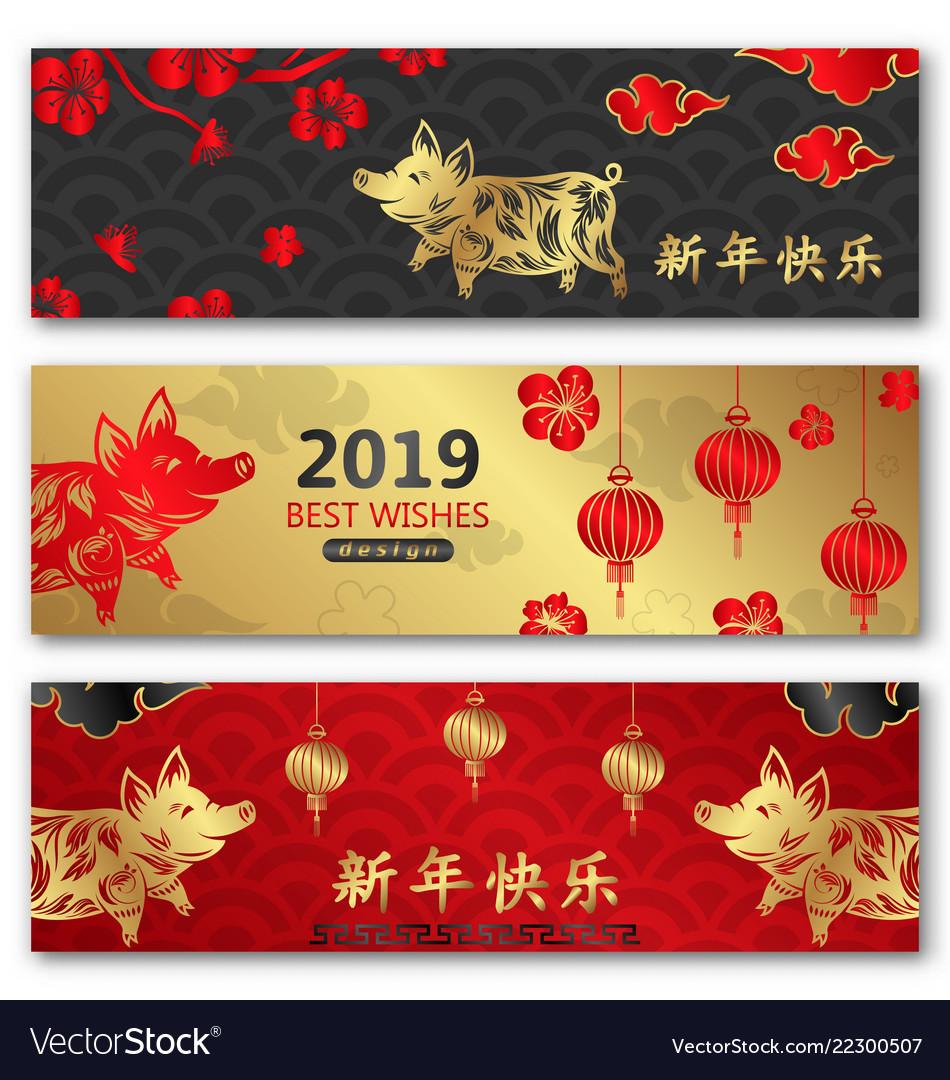 Happy chinese new year year pig set of