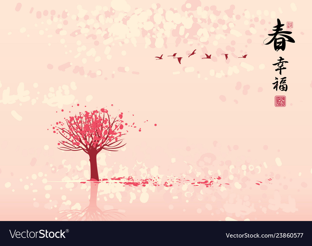 Spring landscape with tree and chinese characters