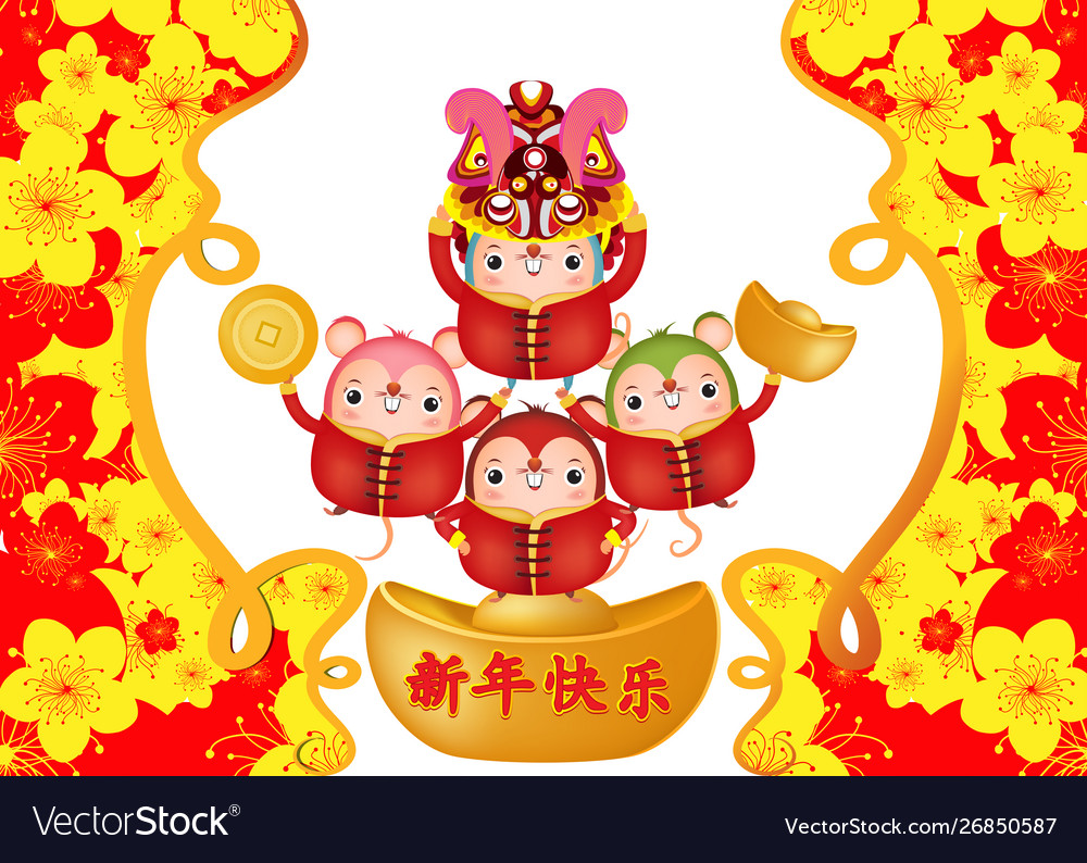 Happy Chinese New Year 2020 Png - Best Season Ideas