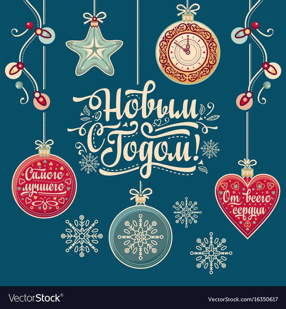 Happy New Year Russian Text For Greeting Cards Vector Image