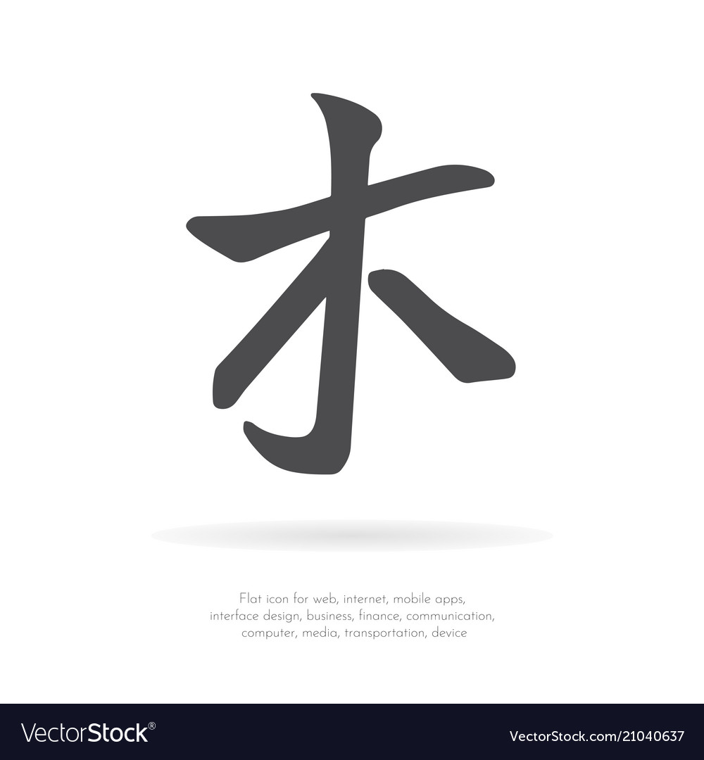 Chinese Character Tree Royalty Free Vector Image
