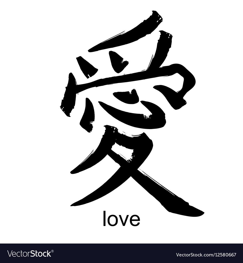 Kanji Hieroglyph Love Royalty Free Vector Image