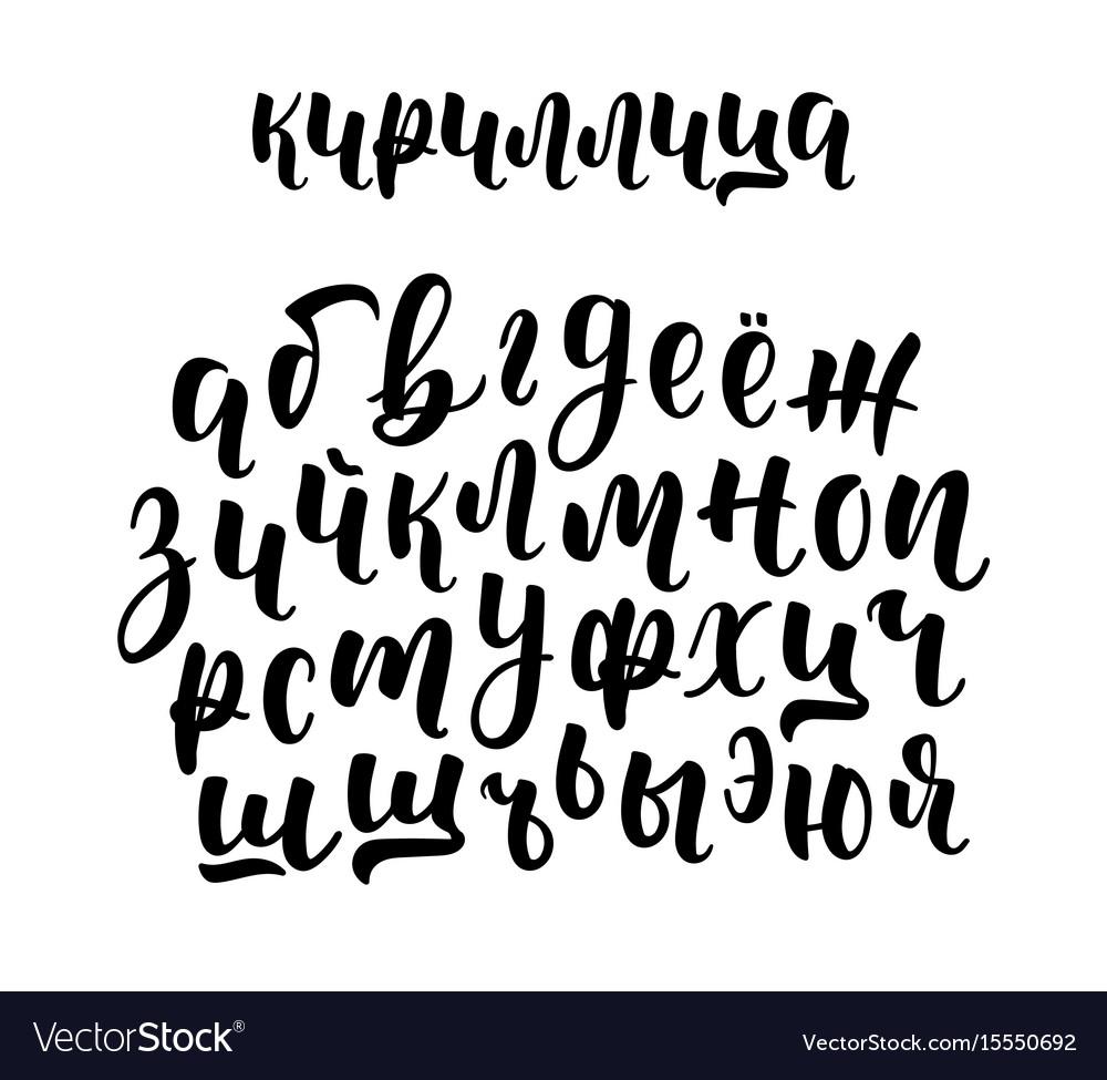 Hand drawn russian cyrillic calligraphy brush