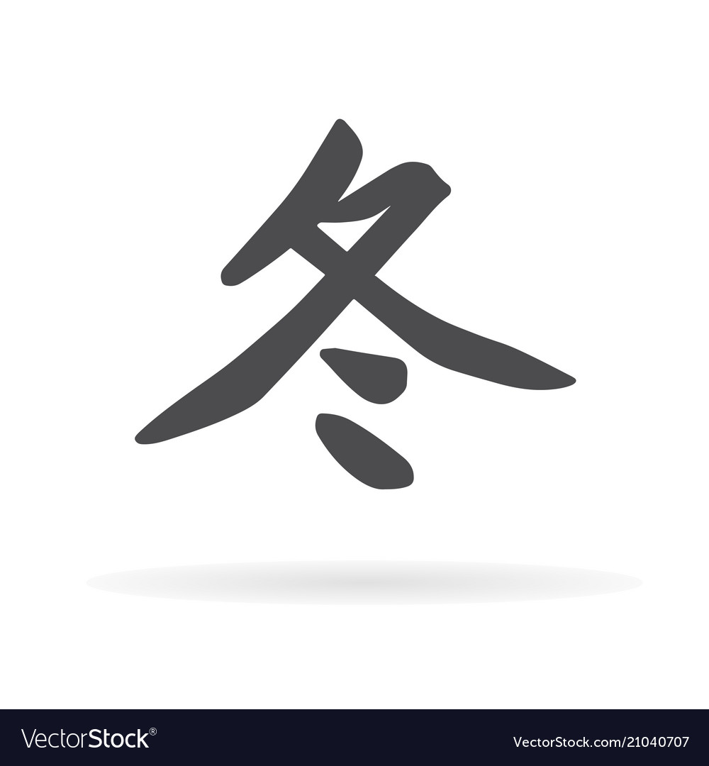 Chinese Character Winter1 Royalty Free Vector Image