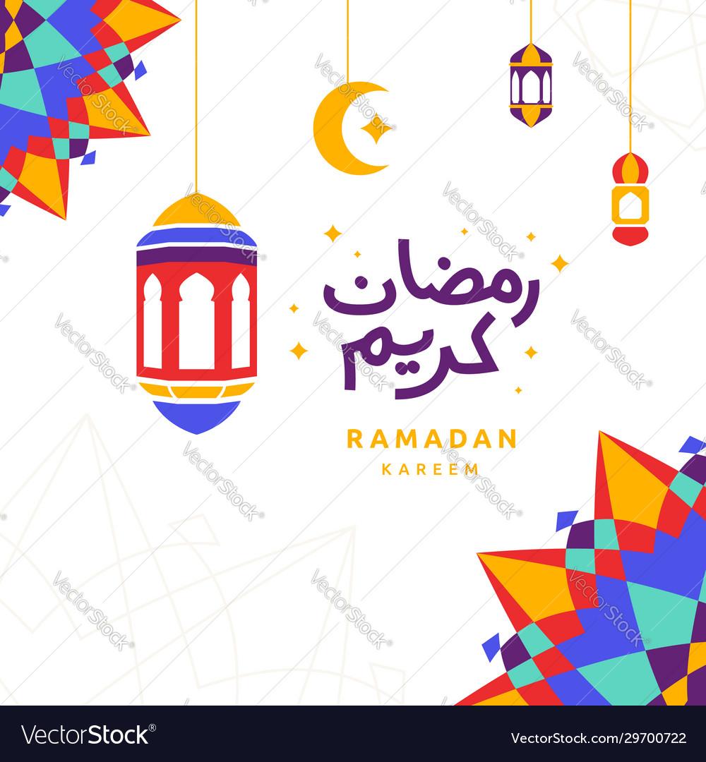 Arabic islamic calligraphy text ramadan kareem