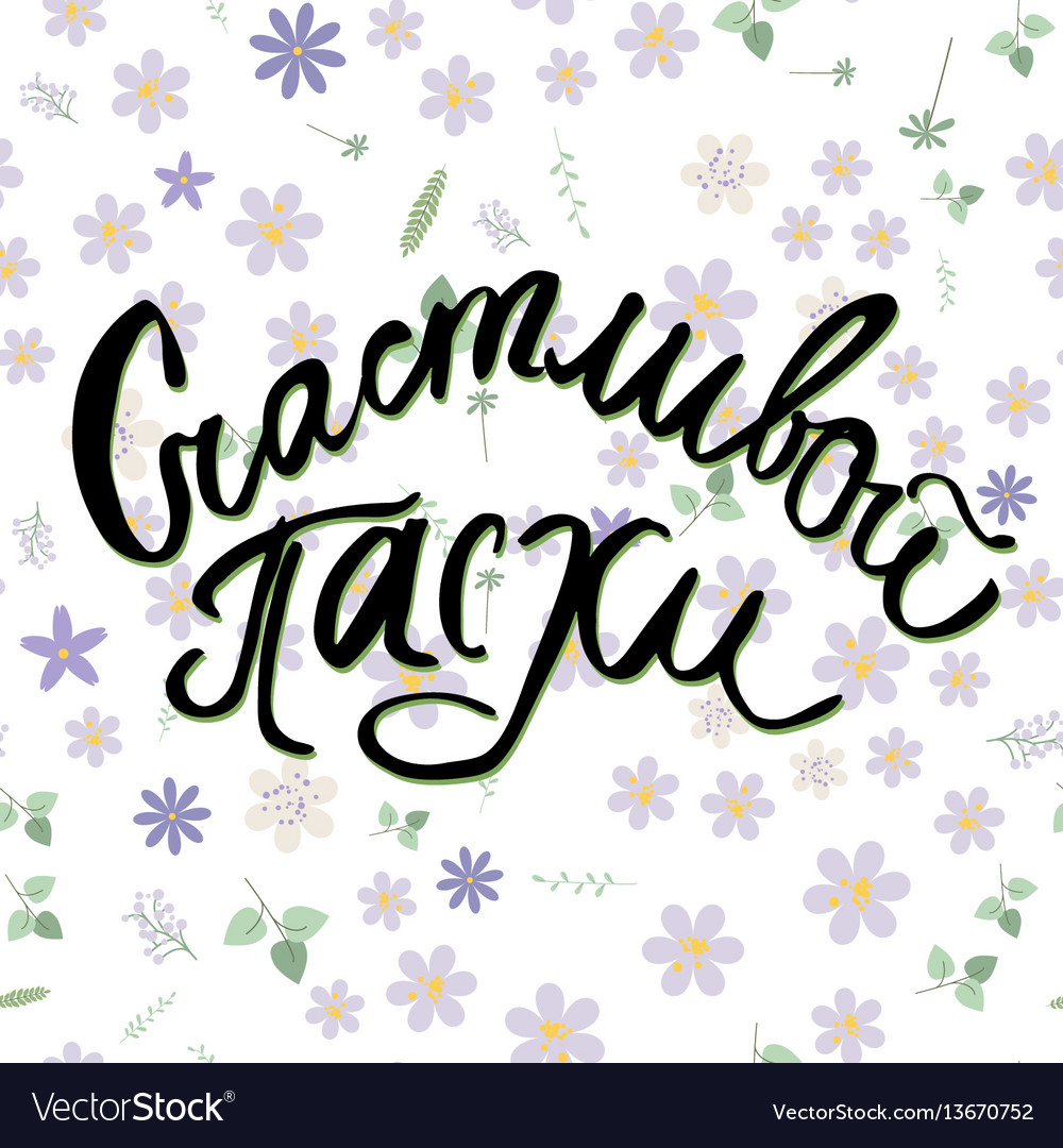 Happy easter russian calligraphy greeting card vector image m4hsunfo