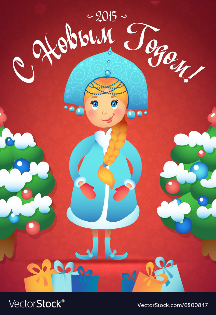 Postcard Greetings Happy New Year In Russian Vector Image