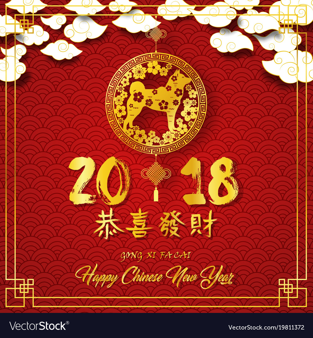 Happy chinese new year 2018 card with gold white