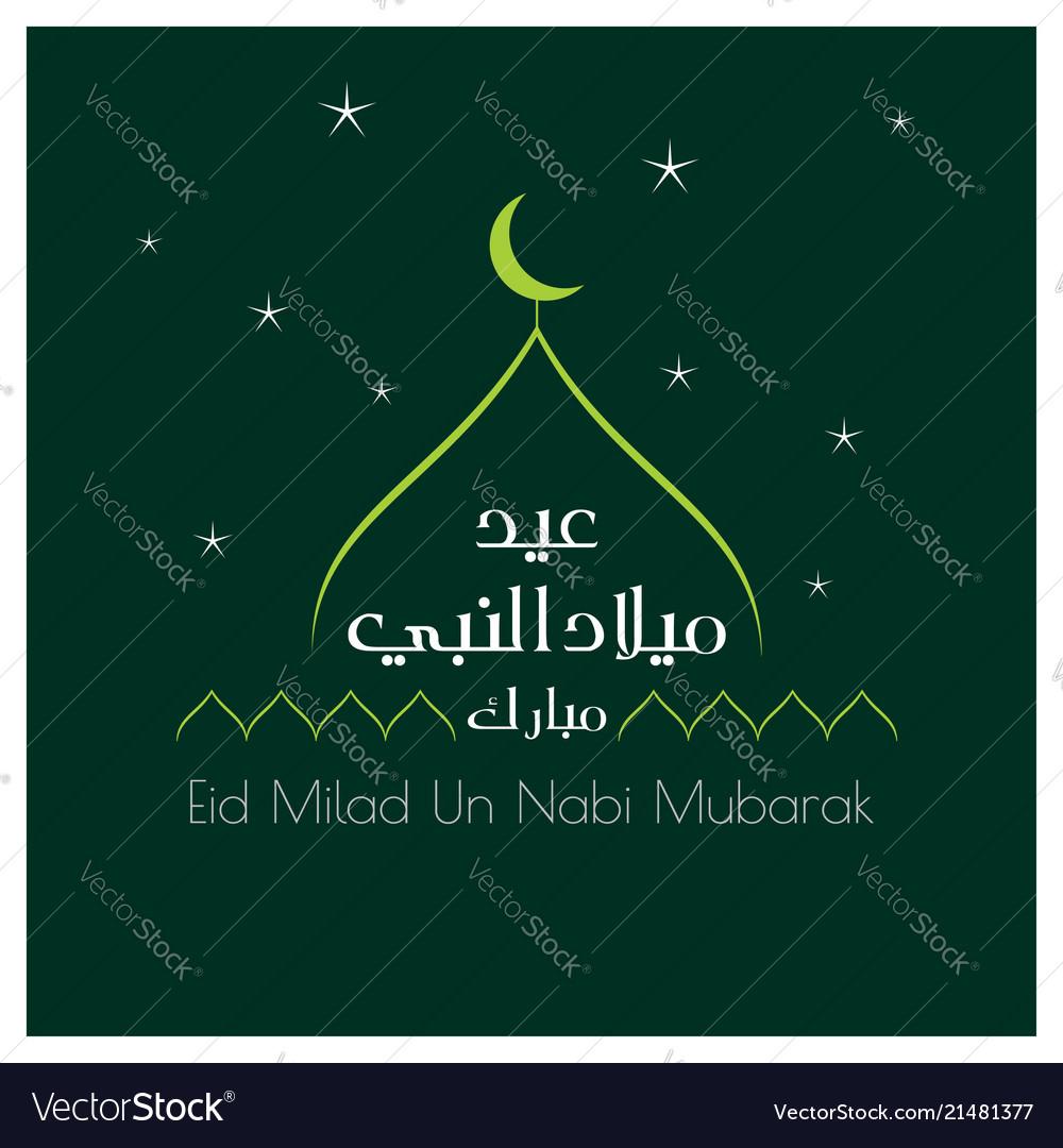 Eid Milad Un Nabi Design Card With Typography Vector Image