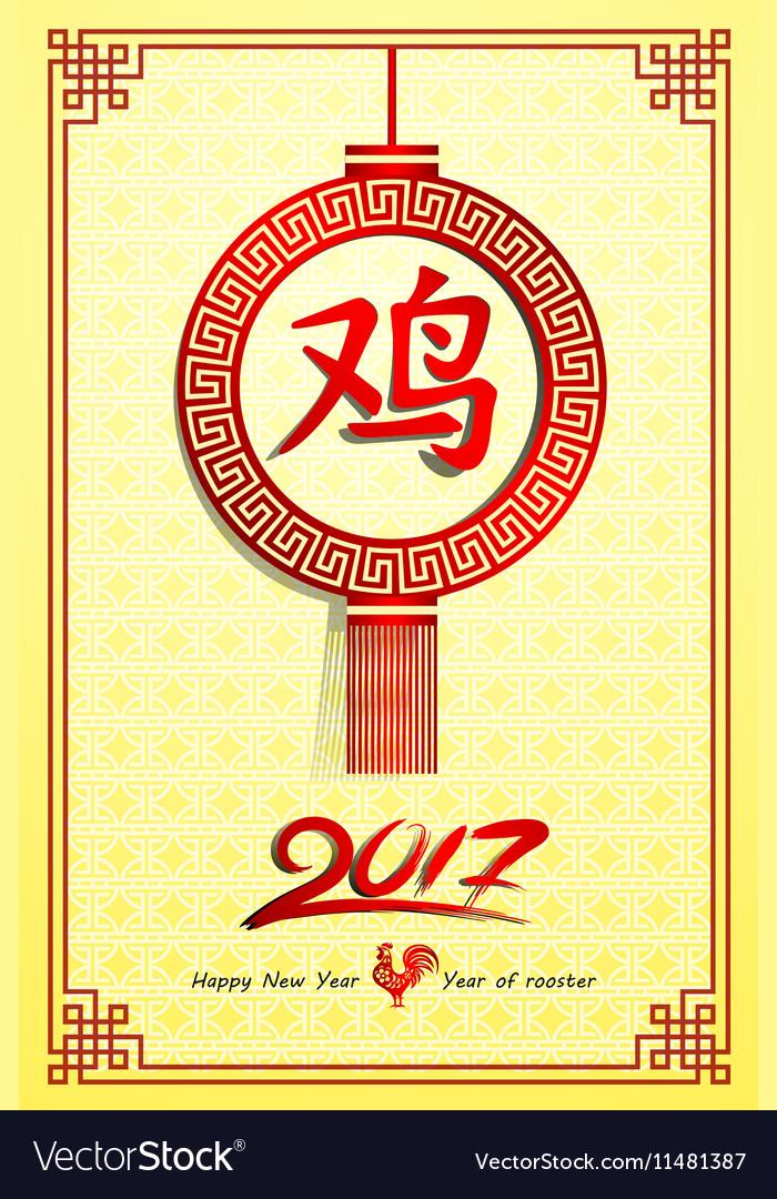 Chinese new year 2017 4
