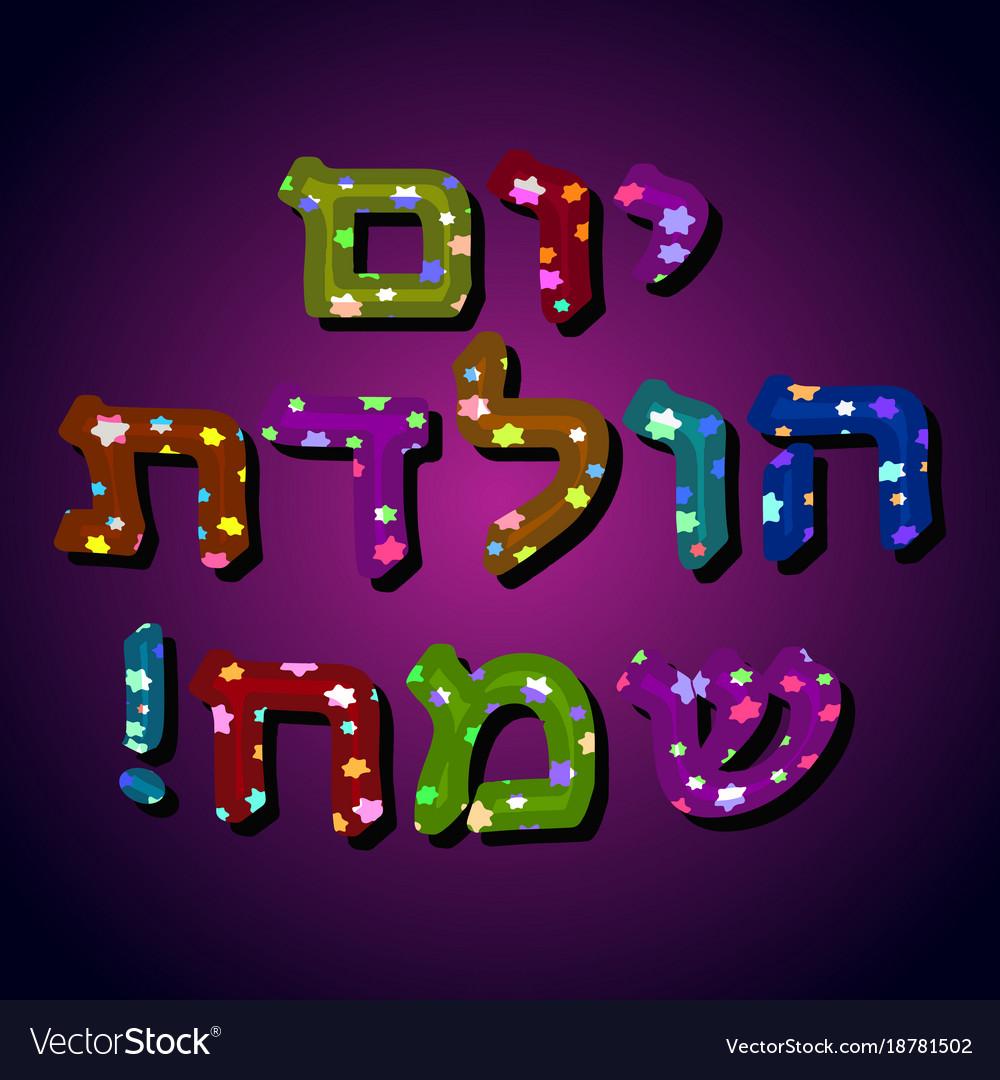 Открытка с днем рождения иврит