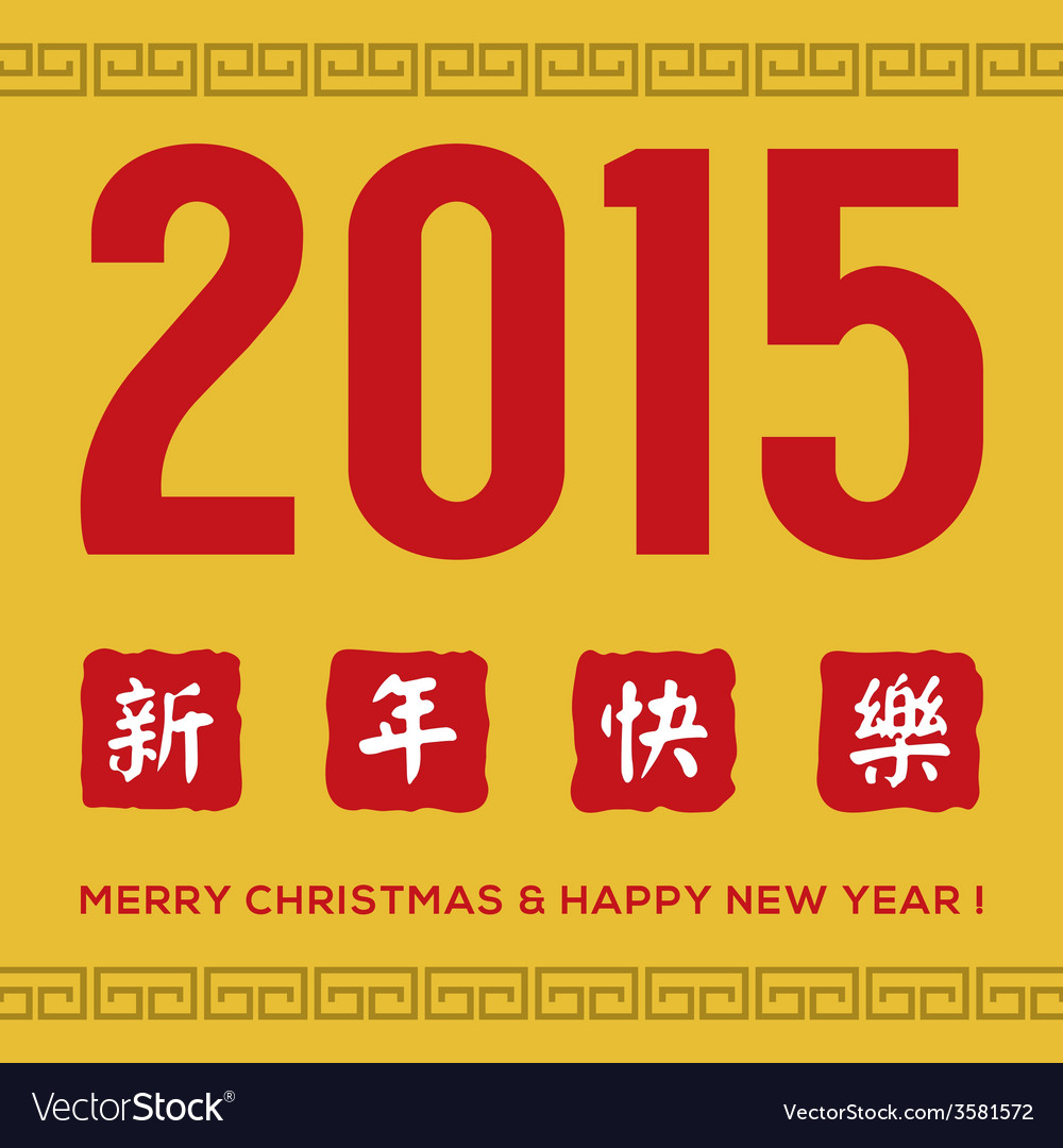 2015 greeting card with traditional chinese vector image m4hsunfo