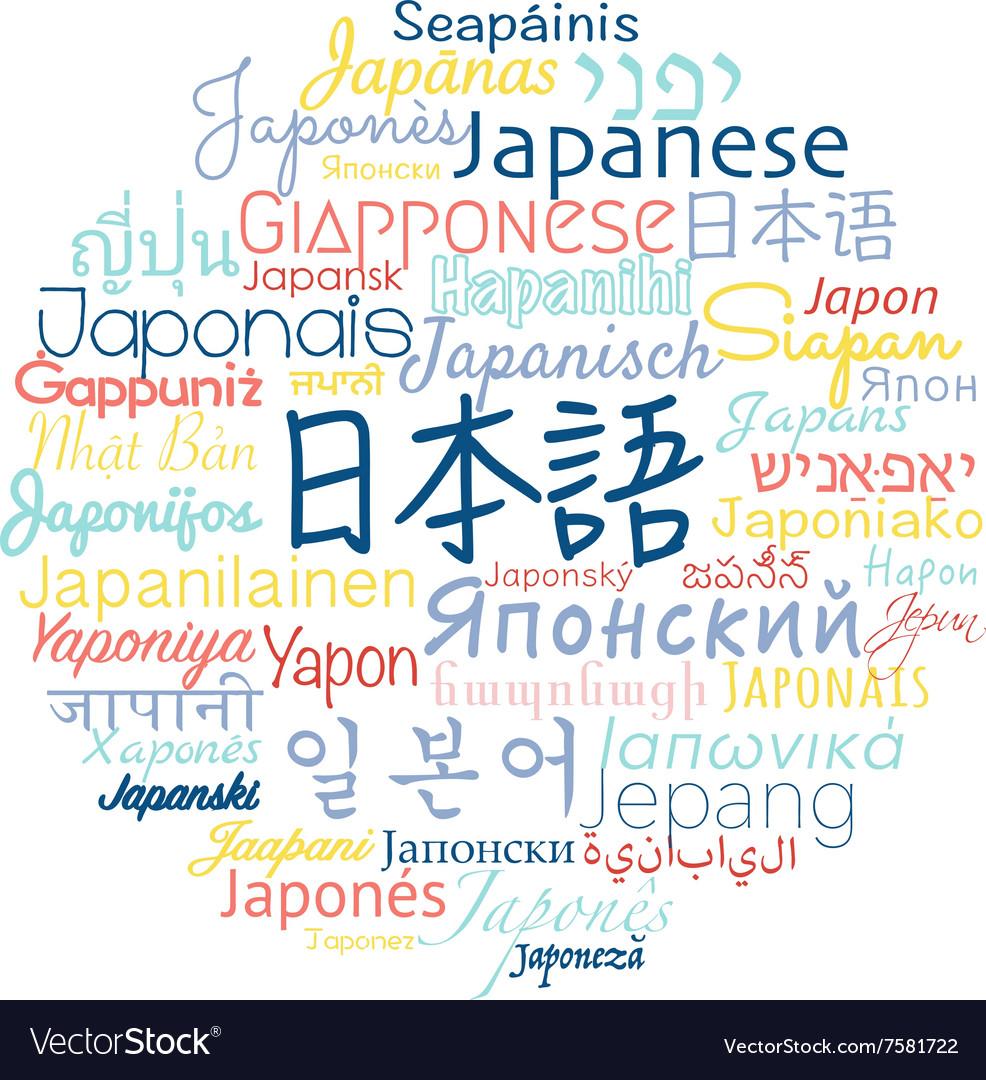 Japanese language foreign