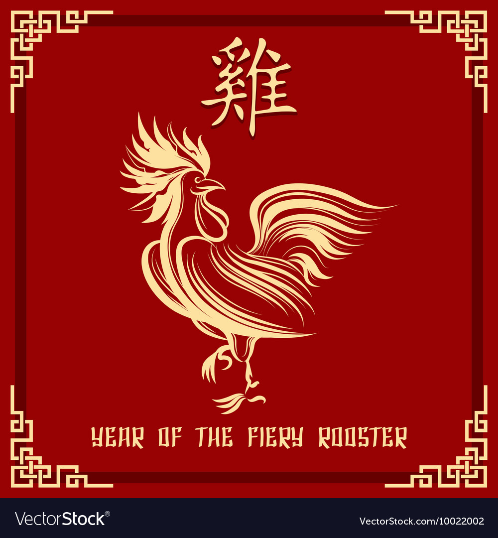 Year fiery rooster