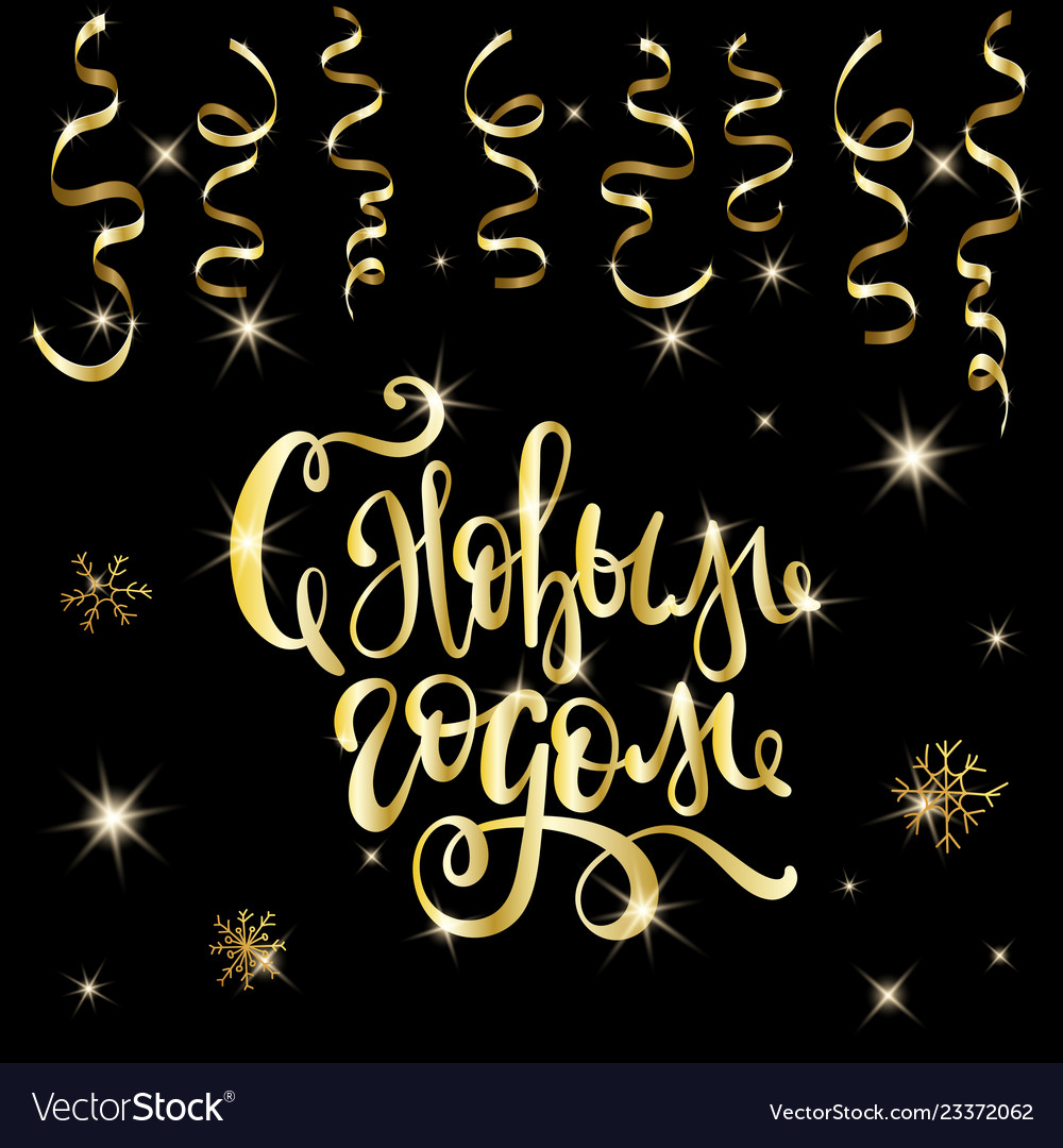 Happy new year - russian holiday
