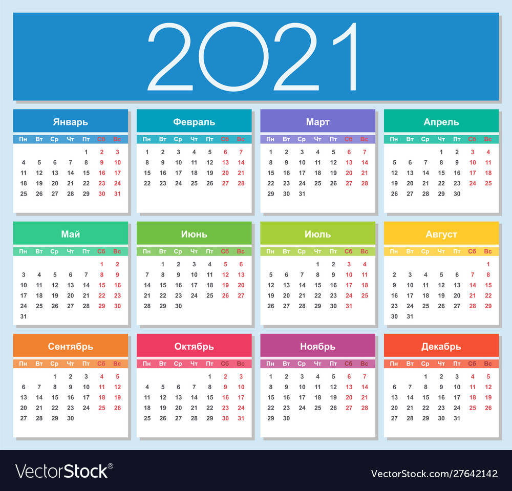 Year 2021 Calendar Colorful year 2021 calendar russian language Vector Image