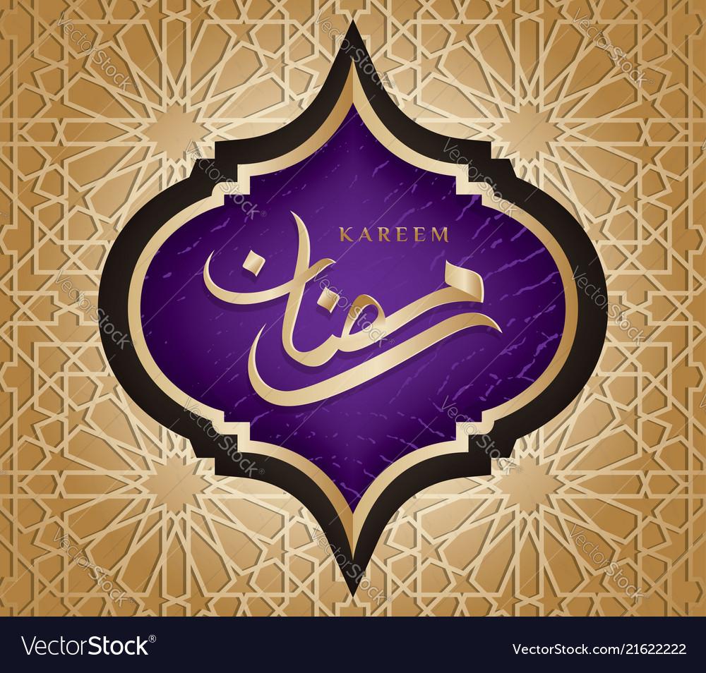 Ramadan kareem islamic greeting with arabic patter