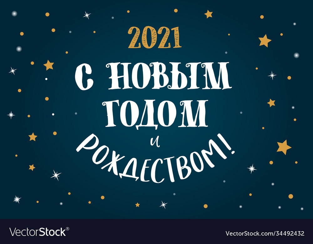 Russian Christmas For 2021 Happy New Year And Merry Christmas 2021 In Russian