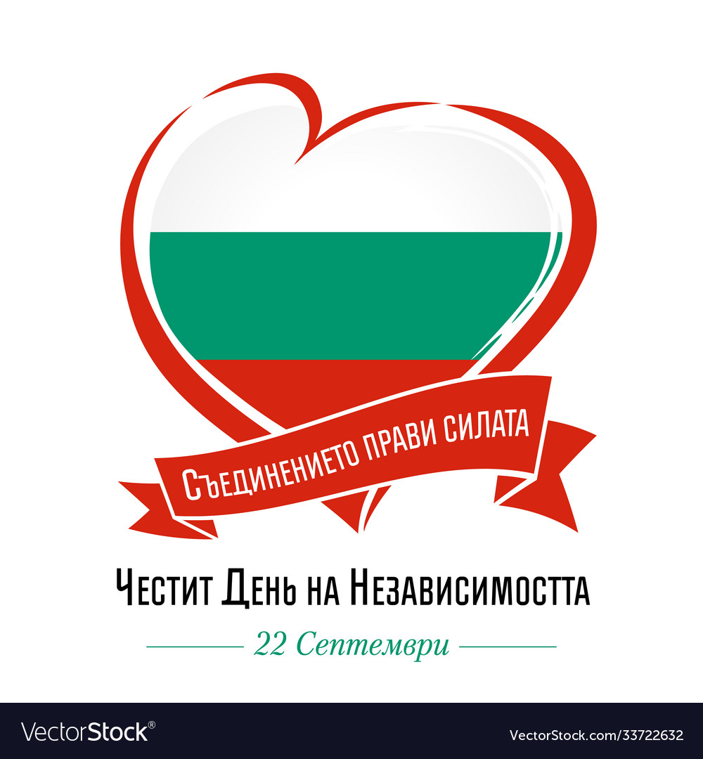 Happy independence day bulgaria heart emblem