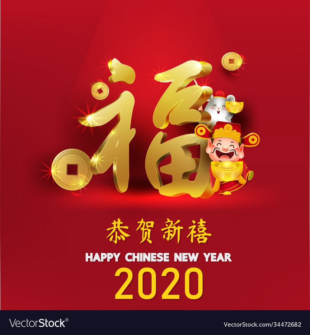 Happy chinese new year 2020 elements for artwork