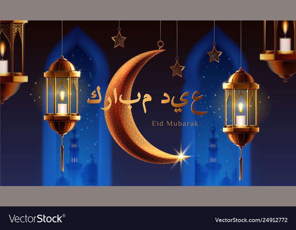 Eid mubarak greeting night crescent background