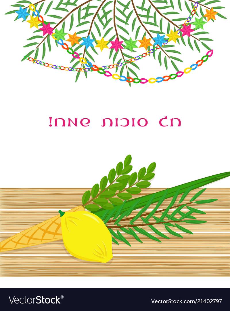 Congratulations to Sukkot in Hebrew 98