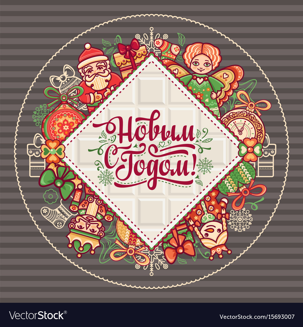 new year card warm wishes for happy holidays vector image