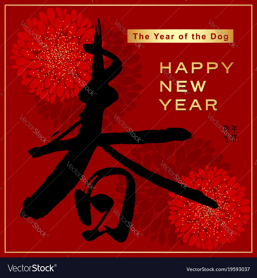 Chinese new year the year of the dog translation