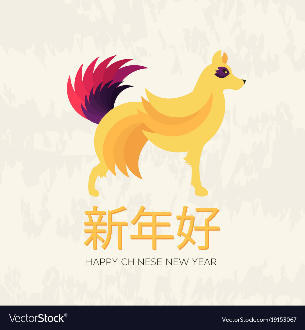 Chinese new year 2018 festive card design