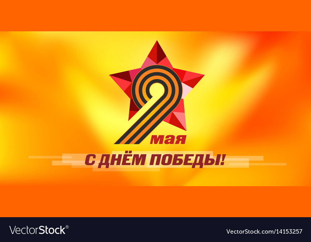 Saint george ribbon red star may 9 russian