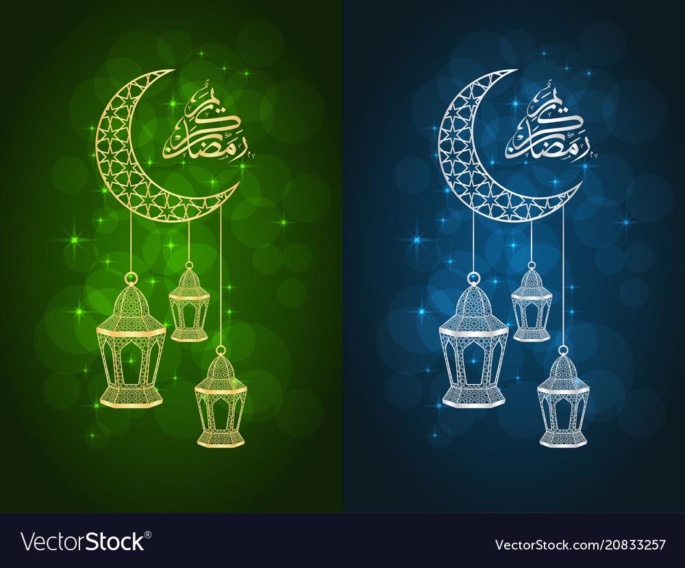 Two Ramadan Greeting Cards Royalty Free Vector Image