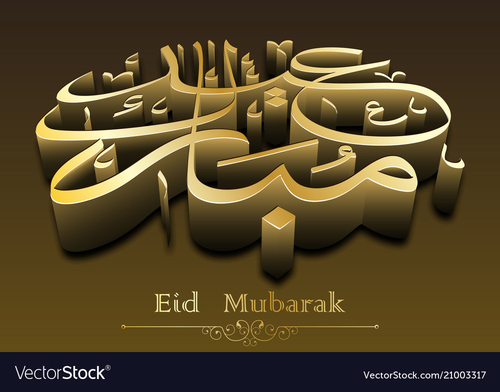 3d arabic calligraphy text of eid mubarak
