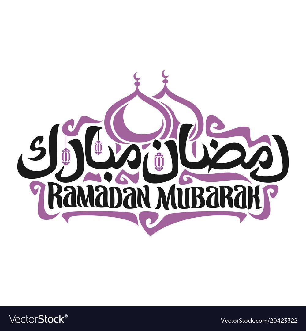 Logo with muslim calligraphy ramadan mubarak