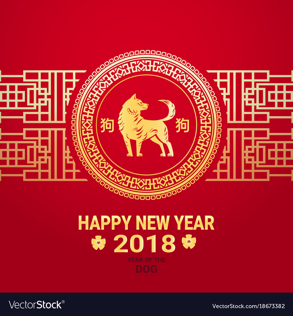 Happy new year 2018 card chinese paper cut golden