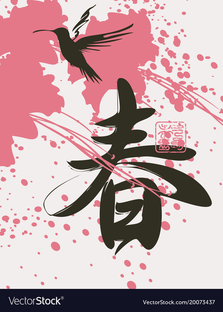 Chinese character spring patterned hummingbird