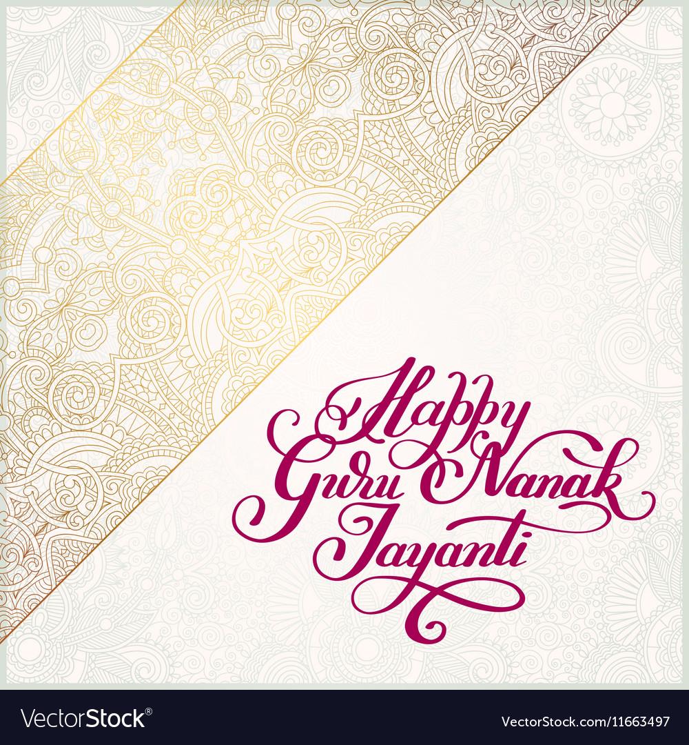 Happy Guru Nanak Jayanti brush calligraphy
