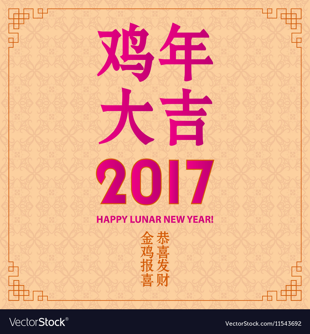 Chinese greeting card royalty free vector image chinese greeting card vector image m4hsunfo