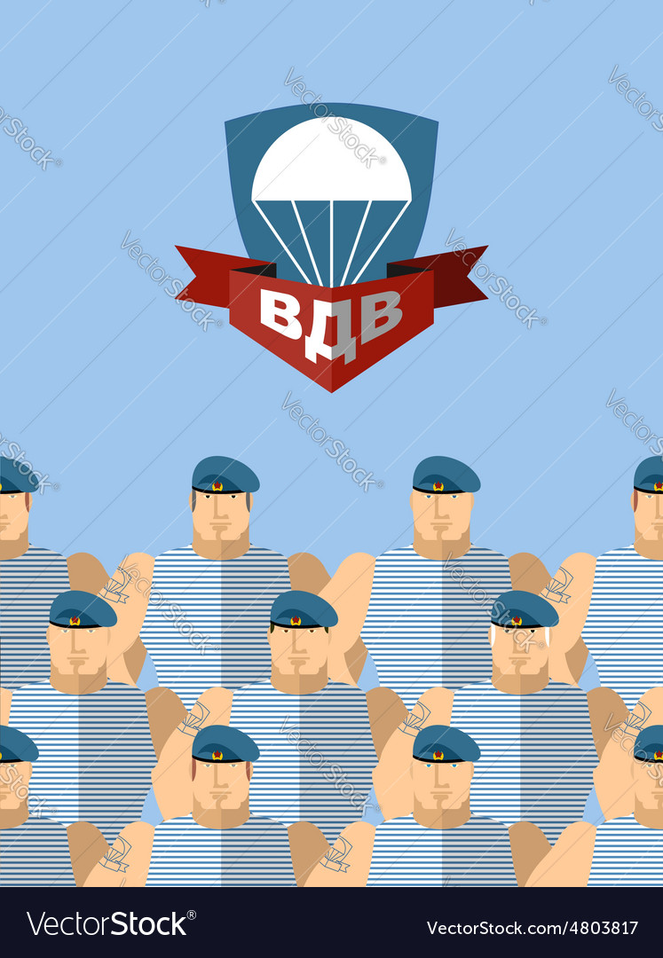 2 August Day Of AIRBORNE FORCES Russian military vector image