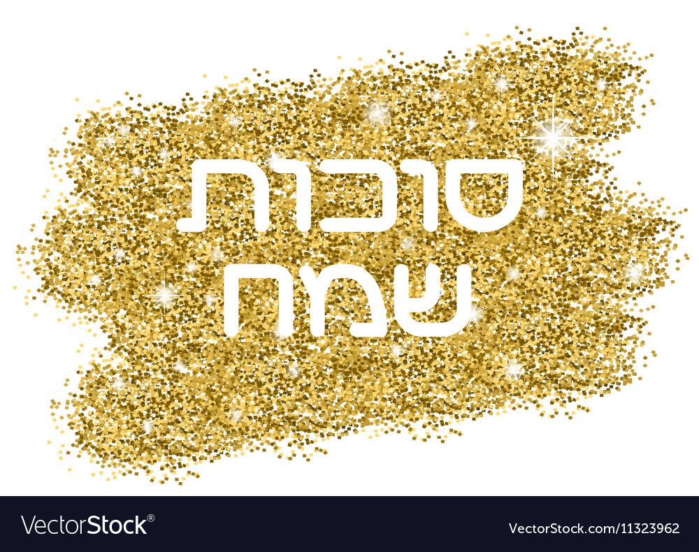 Sukkot Jewish New Year Greeting Card Royalty Free Vector