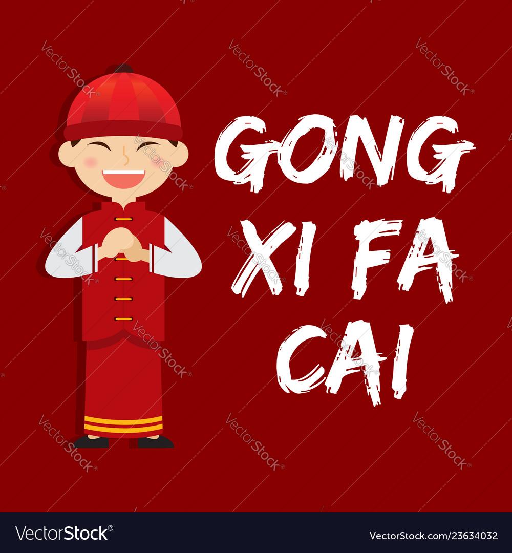Gong xi fa cai vector download online