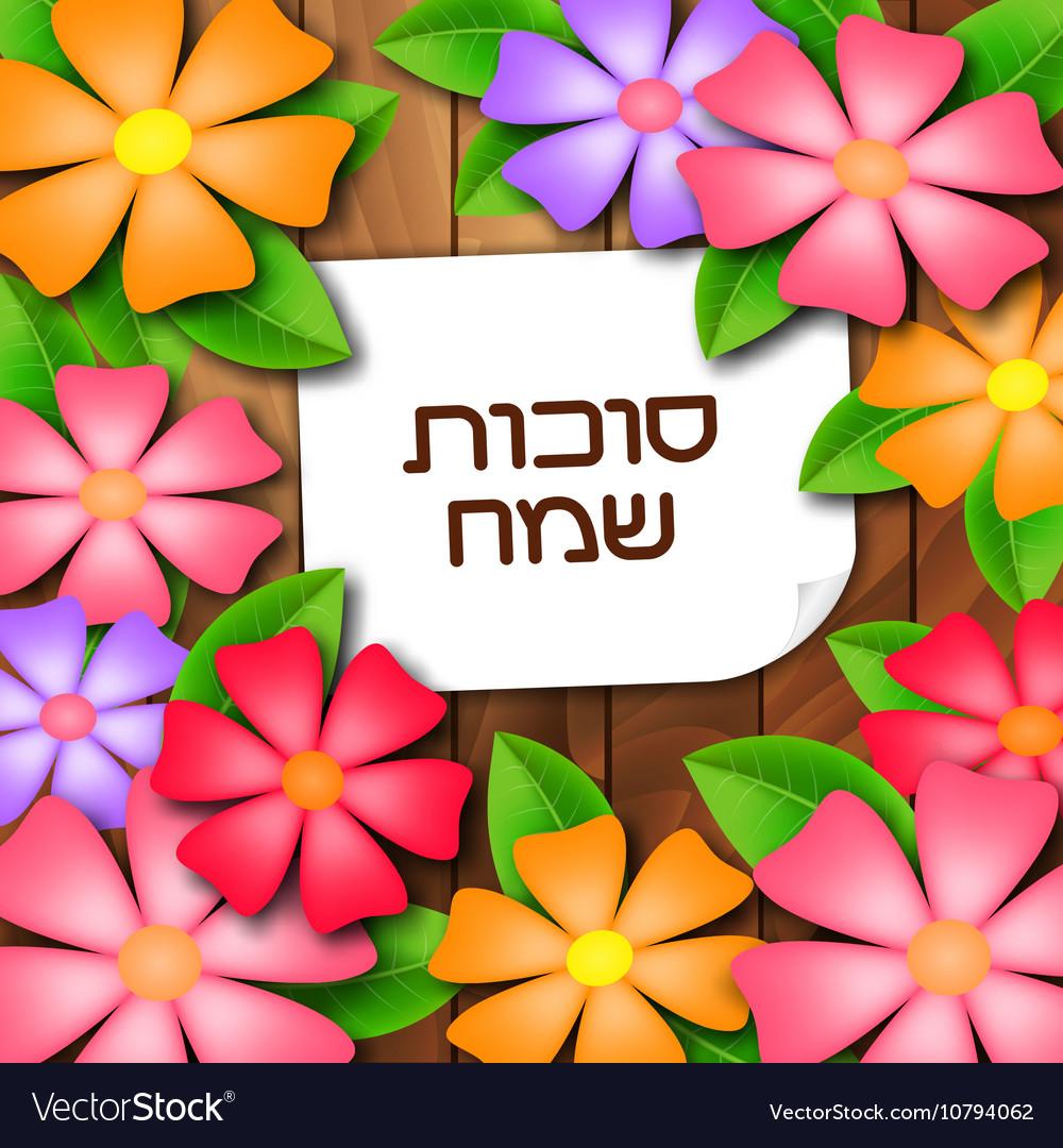 Sukkot greeting card royalty free vector image sukkot greeting card vector image m4hsunfo
