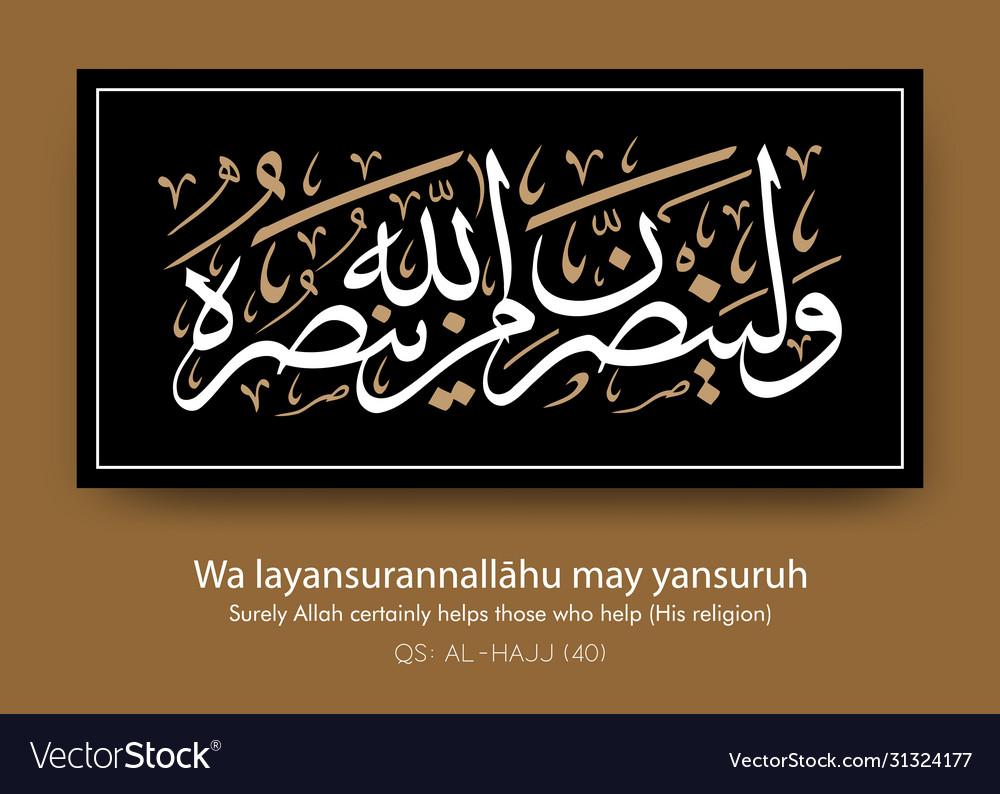 Surah al-hajj verse 40