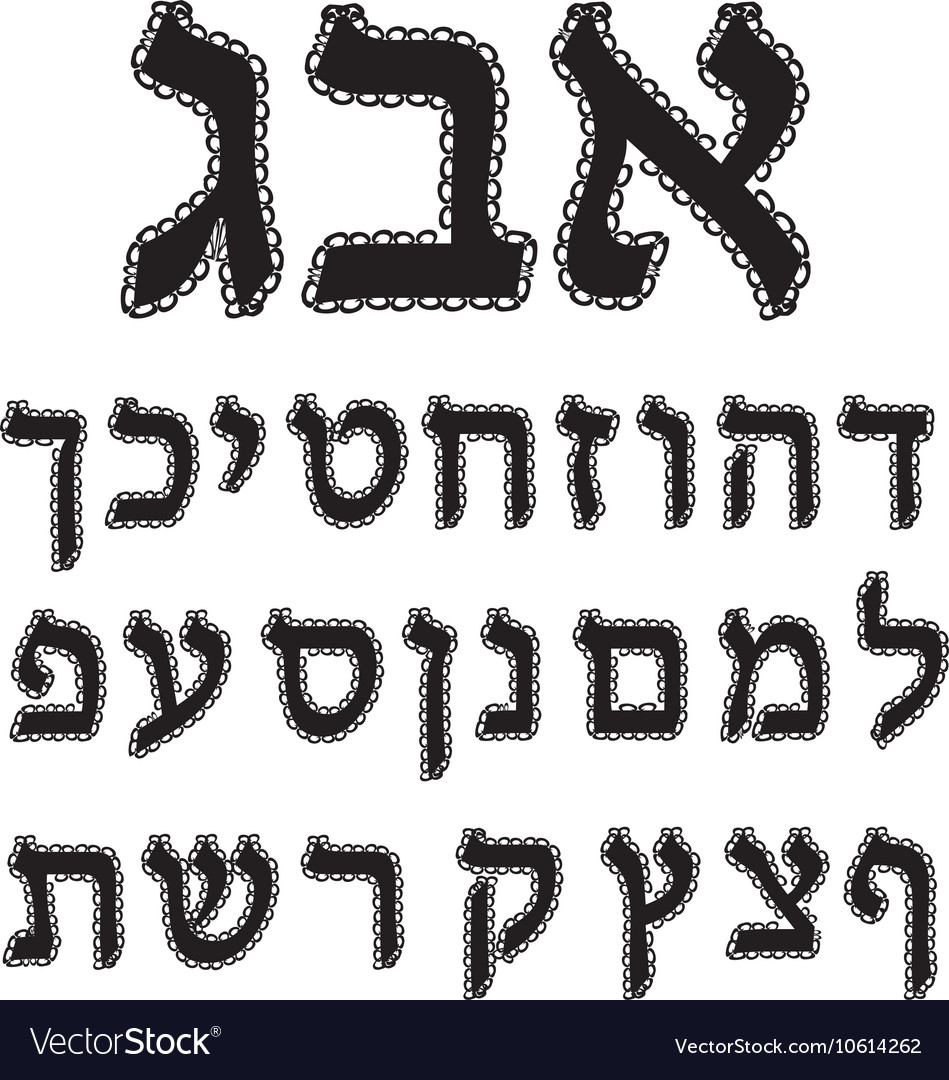 Font with black lace Hebrew vector image