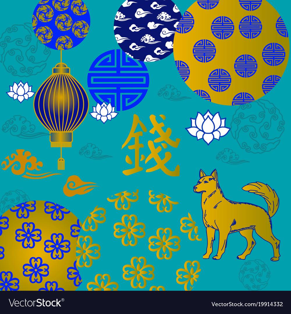 Chinese symbol of money year of dog