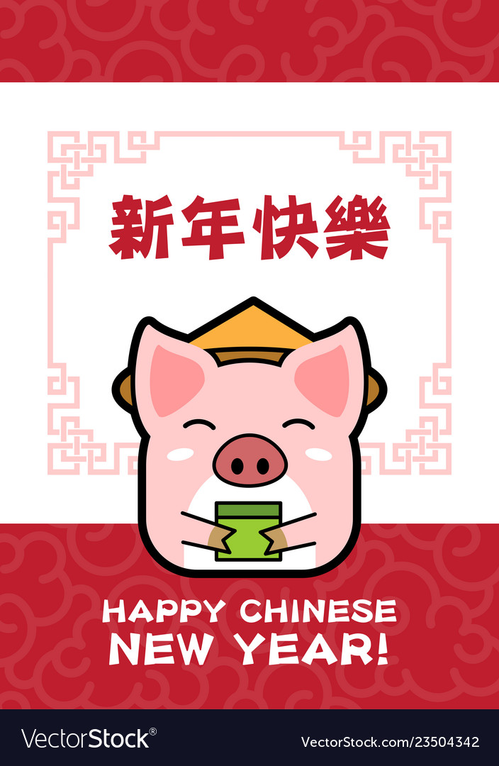 Chinese new year 2019 greeting card template