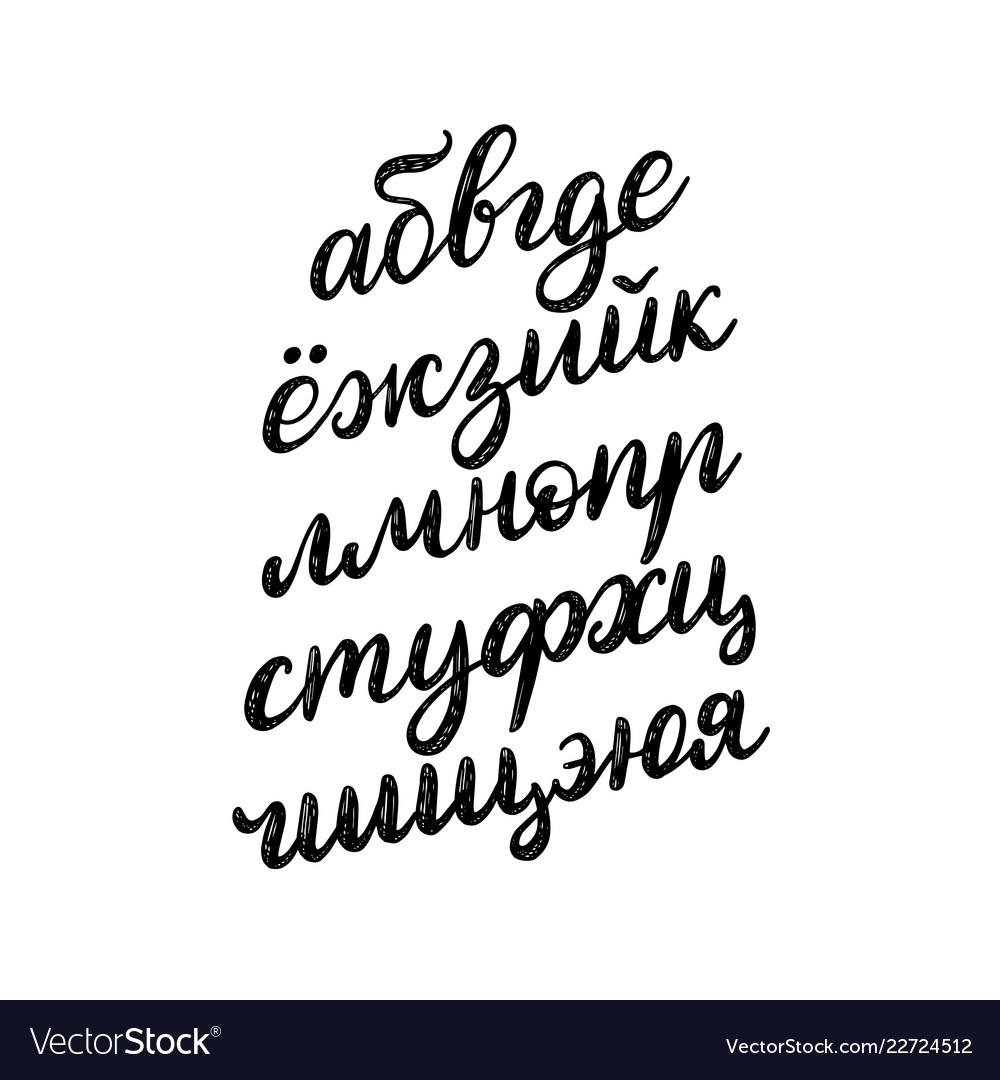 Handwritten russian alphabet calligraphy