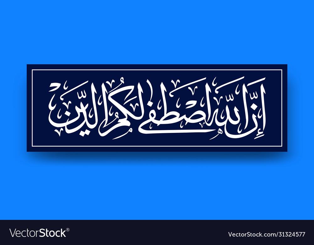 Surah al-baqarah verse 132