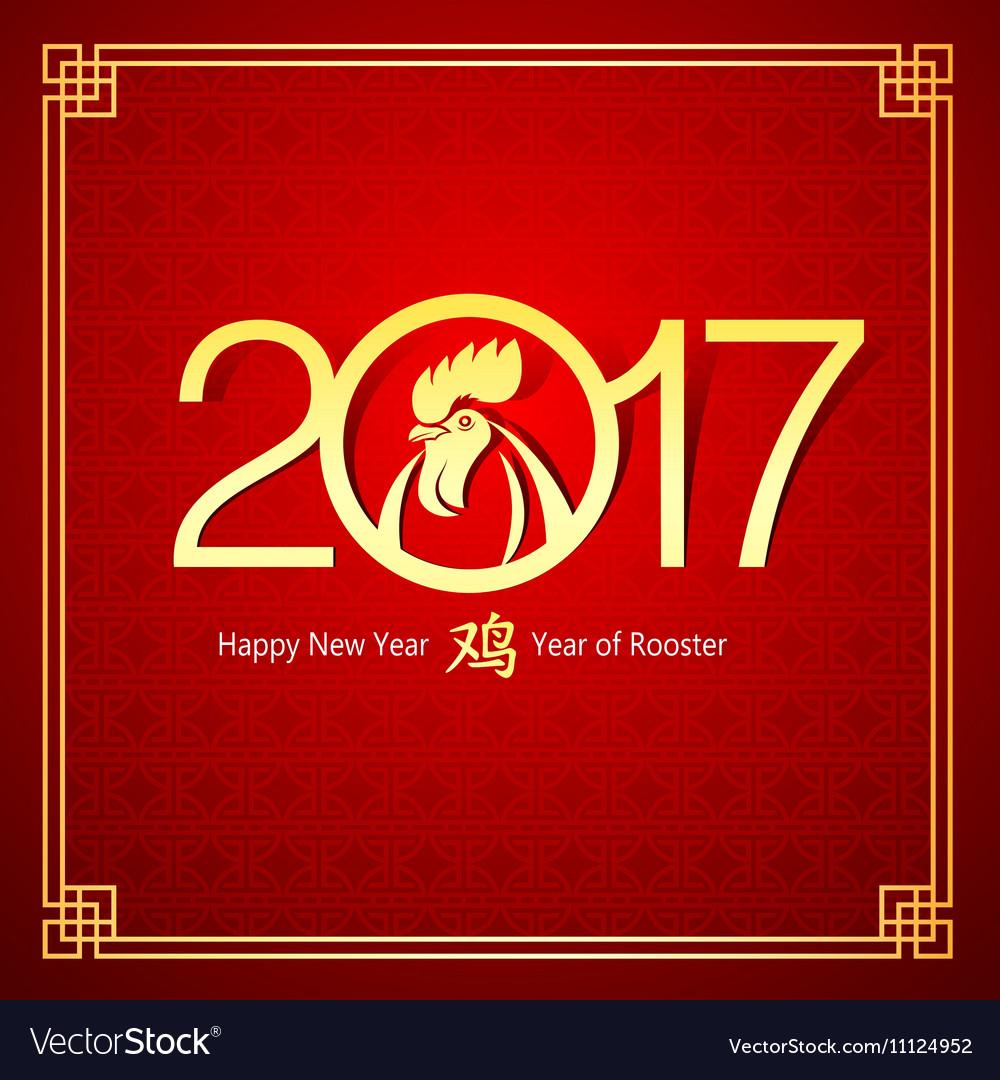 Chinese new year 2017 5